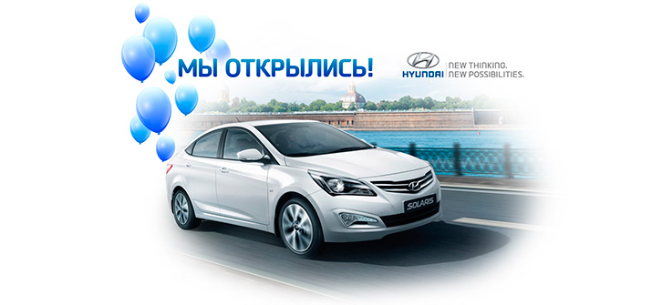 открытие нового дилерского центра HYUNDAI Major