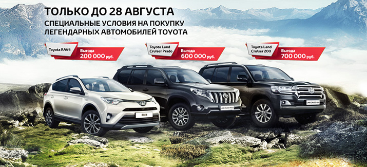 Выгодные предложения на Toyota Land Cruiser и Toyota Land Cruiser Prado