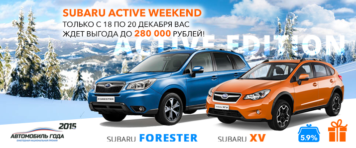 Subaru Active Weekend