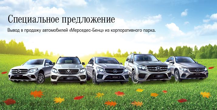 45b7964e82dc Вывод в продажу автомобилей «Мерседес-Бенц» из корпоративного парка ...