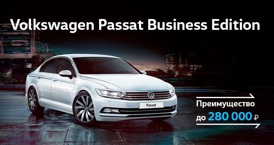 Volkswagen Passat Business Edition