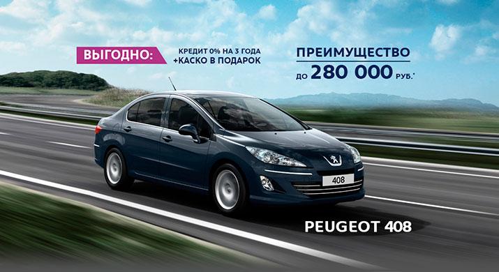 Peugeot 408 – 0% на 3 года* КАСКО в подарок** - Major Auto - Новости