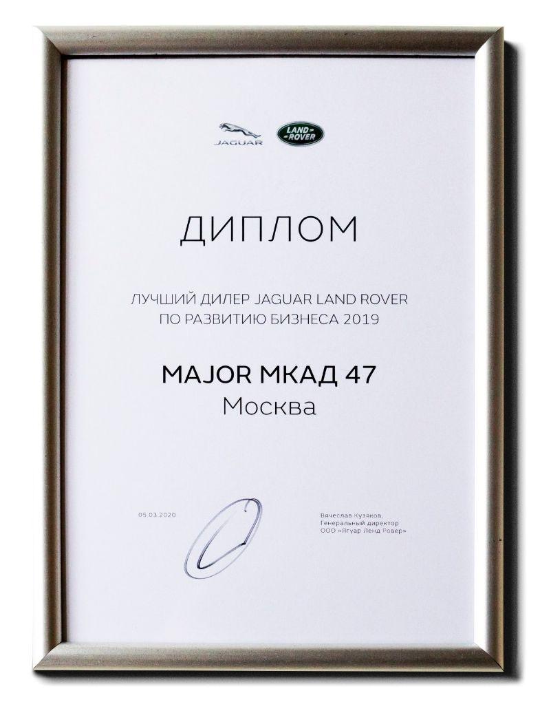 «Major» - лучший дилер по развитию бизнеса Jaguar Land Rover по итогам 2019 года!