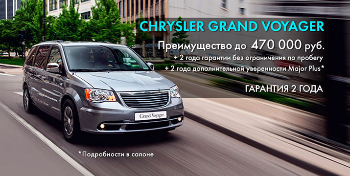 Chrysler Grand Voyager!