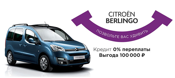 Berlingo Multispace – Кредит 0% переплаты