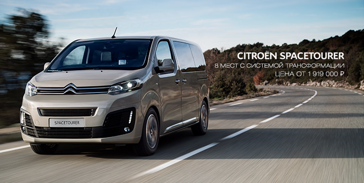Новый пассажирский Citroën Spacetourer!