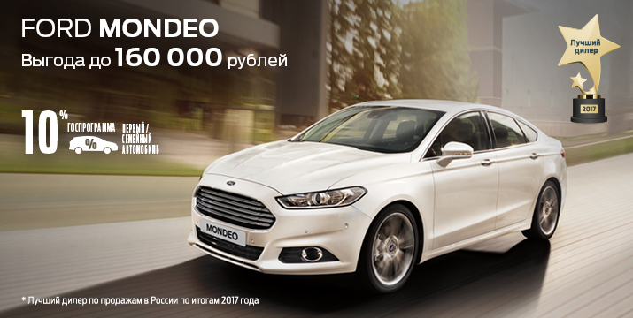 Ford Mondeo!