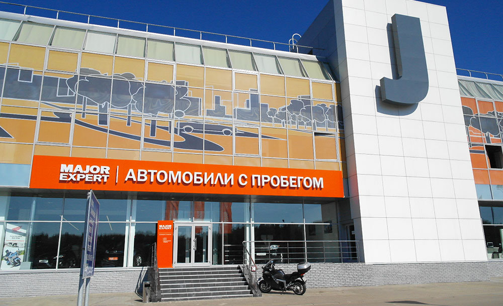 Город москва автосалон мажор ломбард машин в москве купить машину